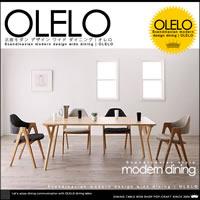 幅170cmの広々ワイドな北欧モダン オレロ ダイニングテーブル 5点セット