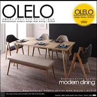 幅170cmの広々〜ワイドな北欧モダン オレロ ダイニングテーブル 6点セット