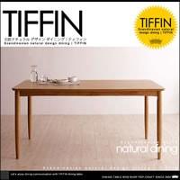 ティフィン ダイニングテーブル W150