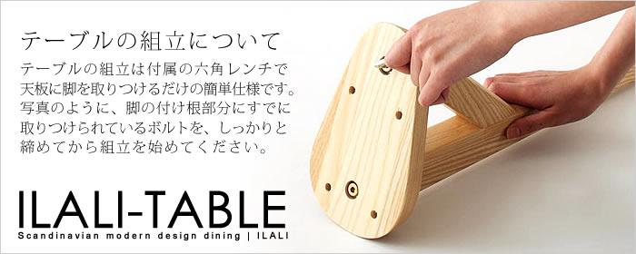 テーブルの組立について