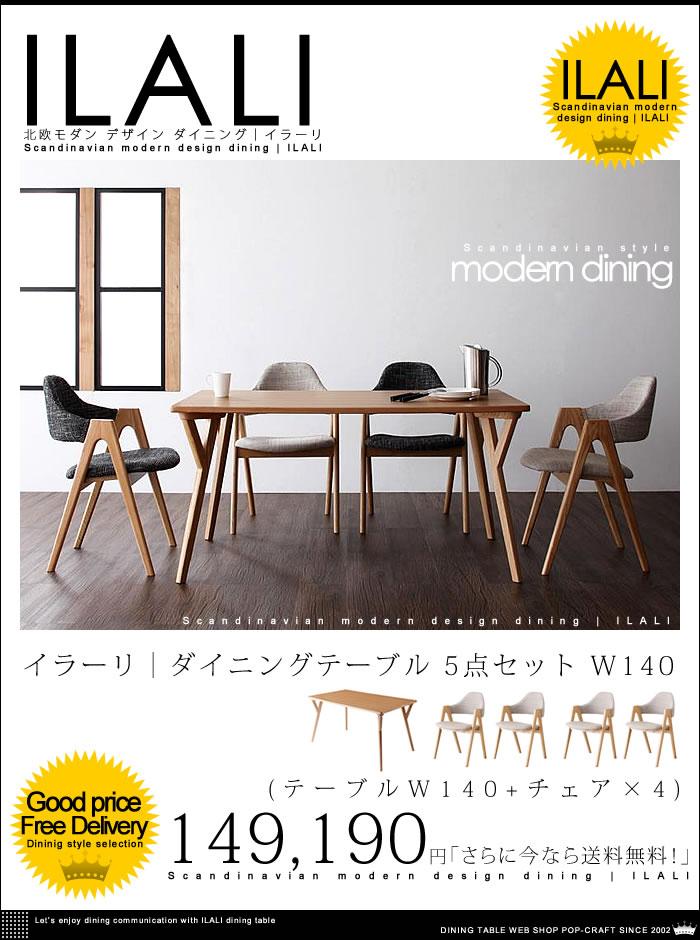 北欧 モダン デザイン ダイニング【ILALI】イラーリ ダイニングテーブル 5点セット W140【送料無料】