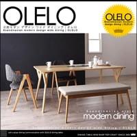 幅170cmの広々ワイドな北欧モダン オレロ ダイニングテーブル 4点セット