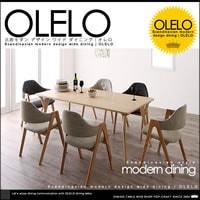 幅170cmの広々ワイドな北欧モダン オレロ ダイニングテーブル 7点セット