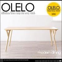 オレロ ダイニングテーブル W170