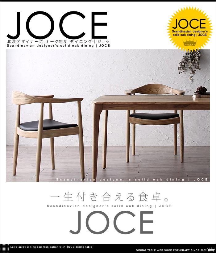 北欧スタイル デザイナーズ ダイニングセット【joce】ジョセ(1)
