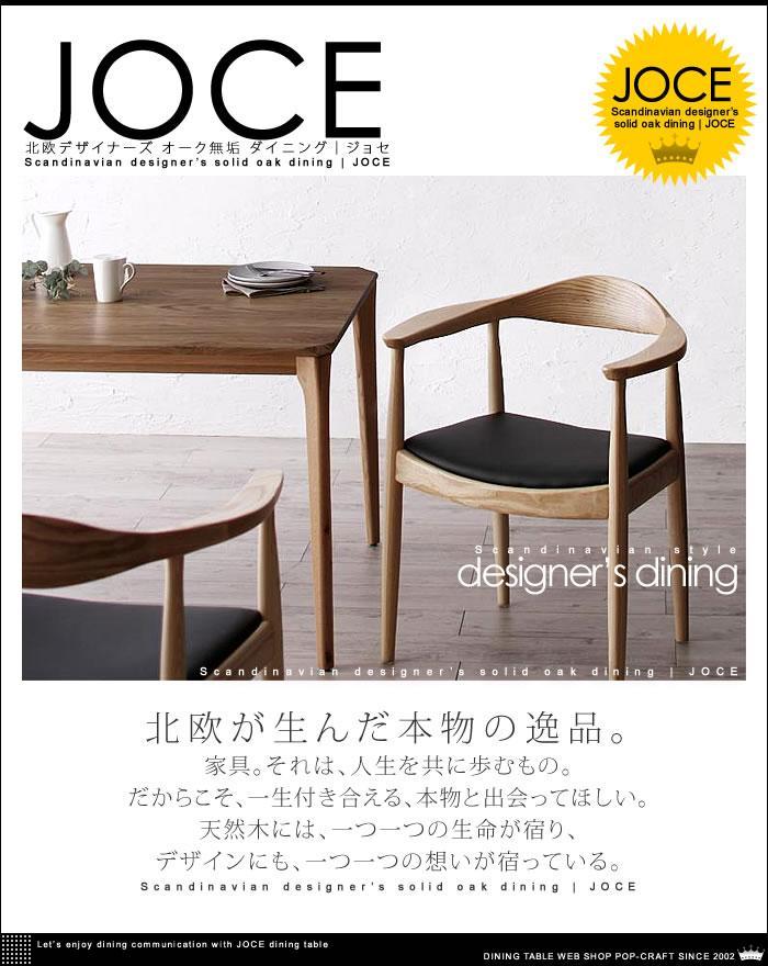 北欧スタイル デザイナーズ ダイニングセット【joce】ジョセ(2)