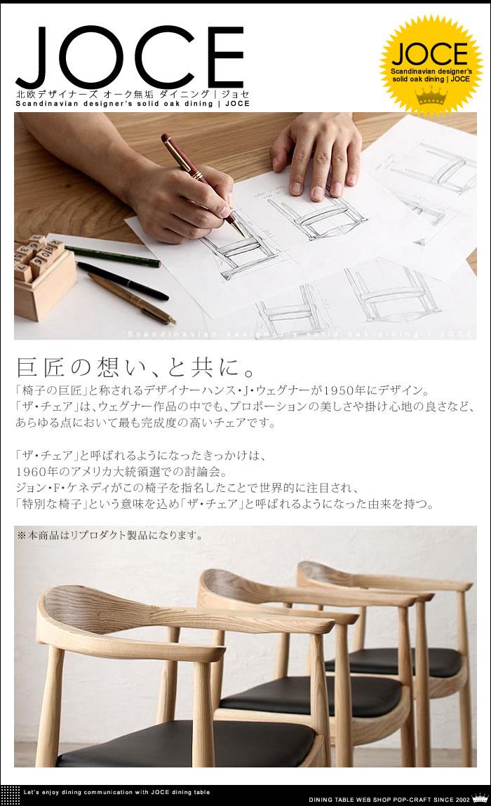 北欧スタイル デザイナーズ ダイニングセット【joce】ジョセ(3)
