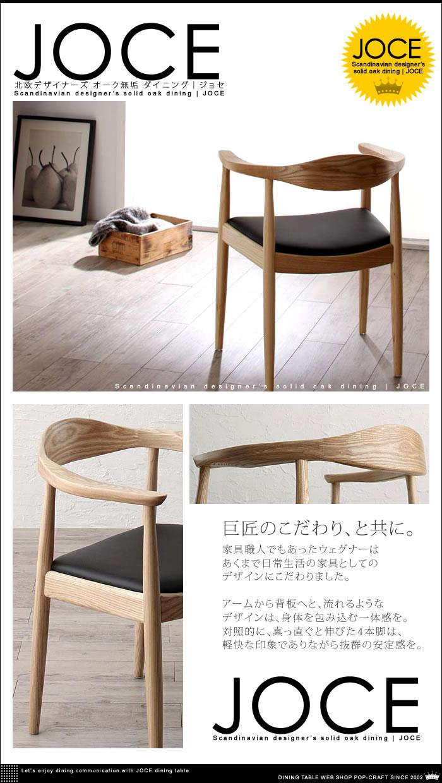 北欧スタイル デザイナーズ ダイニングセット【joce】ジョセ(4)