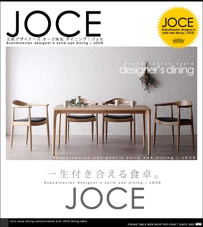 北欧スタイル デザイナーズ ダイニングセット【joce】ジョセ(9)