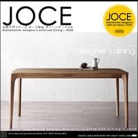 北欧デザイナーズ オーク無垢材 ダイニングテーブル W150
