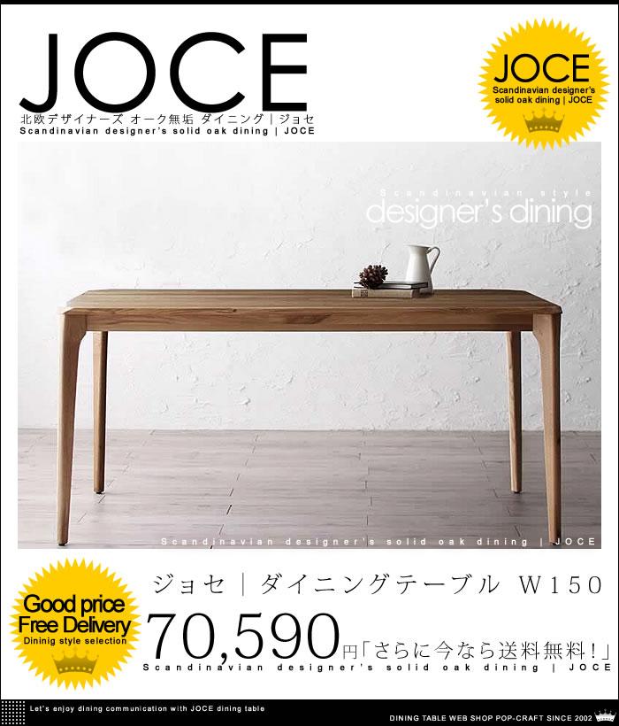 天然木オーク無垢材 北欧デザイナーズ ダイニングセット【JOCE】ジョセ ダイニングテーブル W150【送料無料】