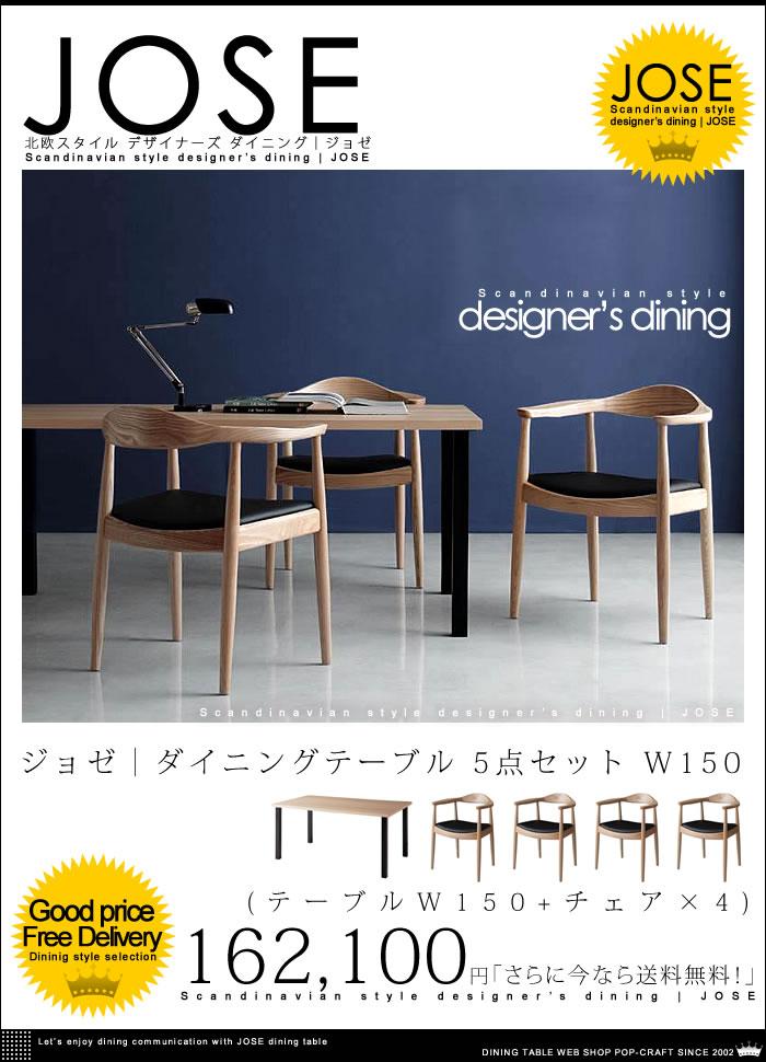北欧スタイル デザイナーズ ダイニングセット【jose】ジョゼ ダイニングテーブル 5点セット W150【送料無料】