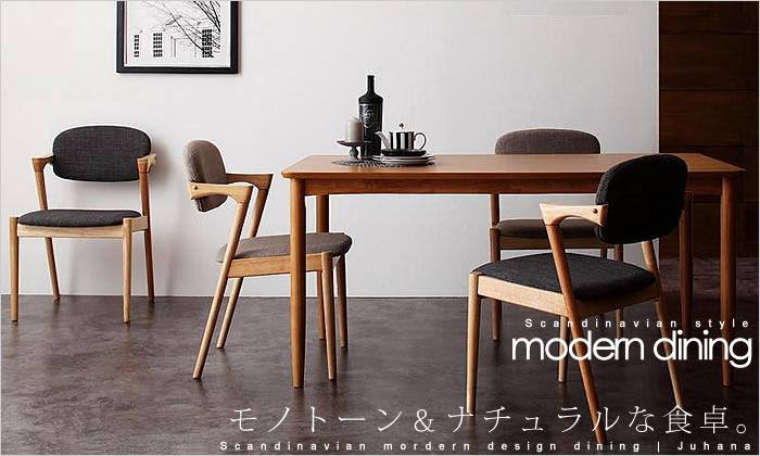 北欧 ダイニングテーブルセット|ユハナ