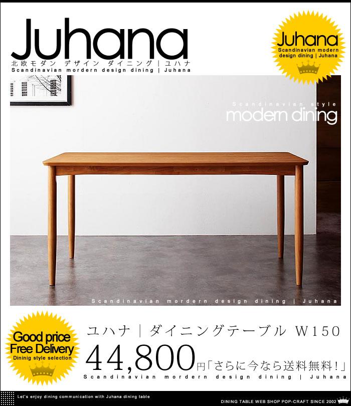 北欧モダン デザイン ダイニングセット【Juhana】ユハナ ダイニングテーブル W150【送料無料】