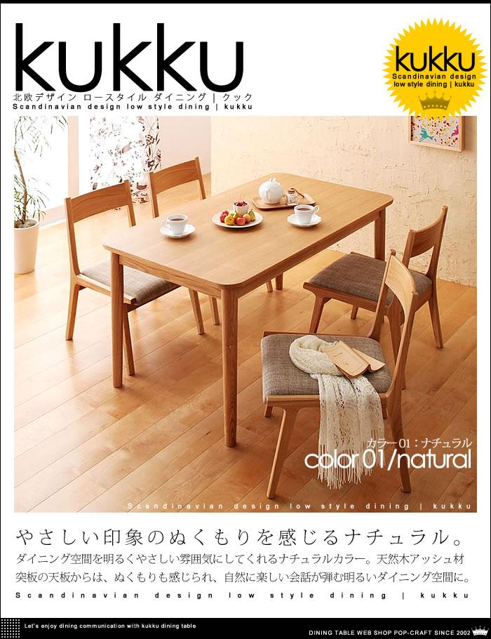 北欧デザイン ロースタイル ダイニング【kukku】クック(12)