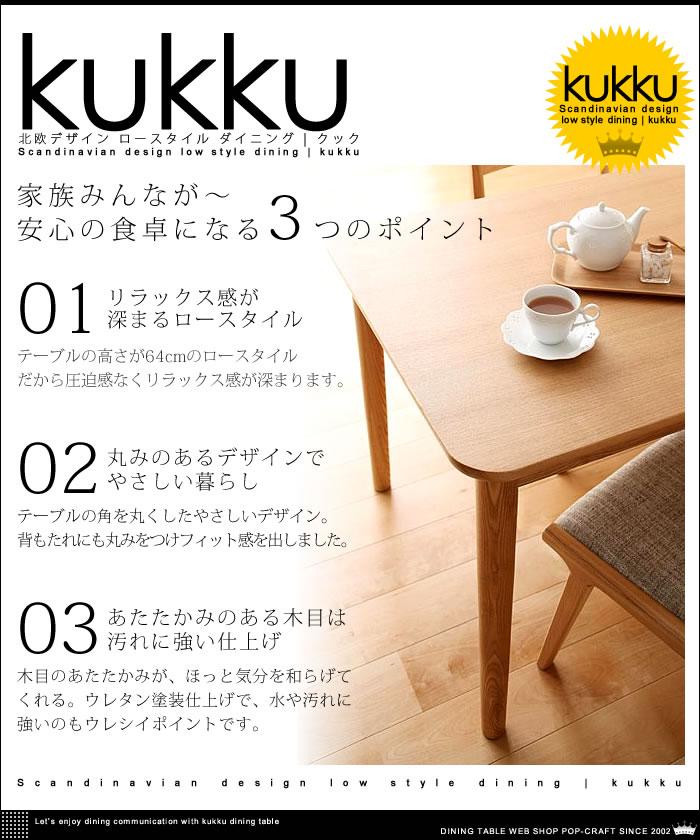 北欧デザイン ロースタイル ダイニング【kukku】クック(2)