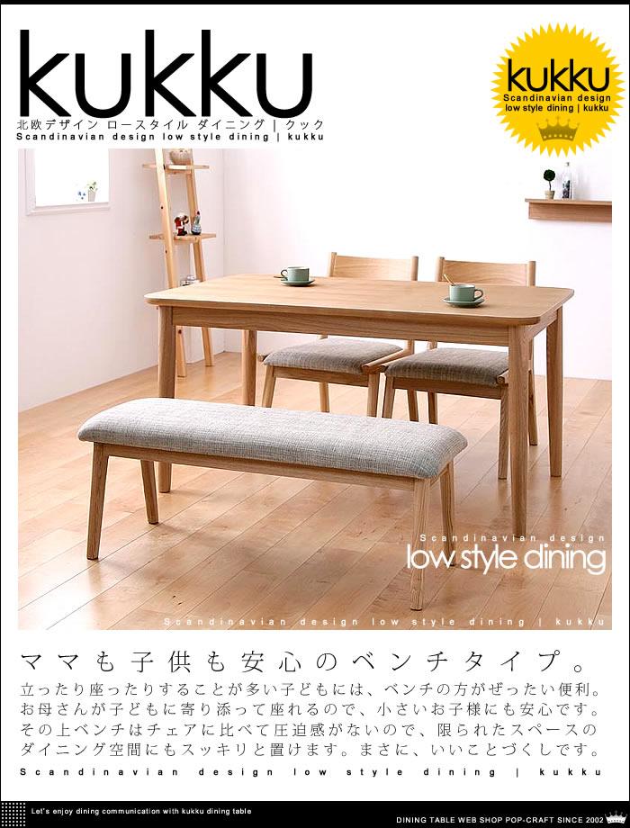 北欧デザイン ロースタイル ダイニング【kukku】クック(8)