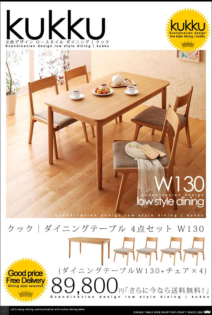 北欧デザイン ロースタイル ダイニング【kukku】クック ダイニングテーブル 5点セット W130【送料無料】