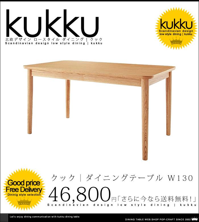 北欧デザイン ロースタイル ダイニング【kukku】クック ダイニングテーブル W130【送料無料】