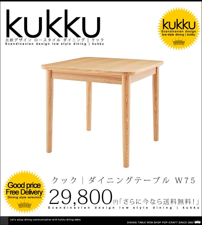 北欧デザイン ロースタイル ダイニング【kukku】クック ダイニングテーブル W75【送料無料】