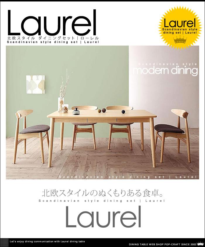 北欧スタイル ダイニングセット【Laurel】ローレル(10)