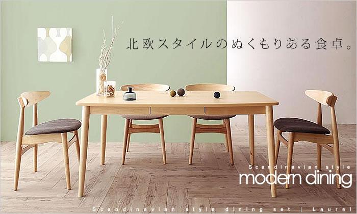北欧 ダイニングテーブルセット