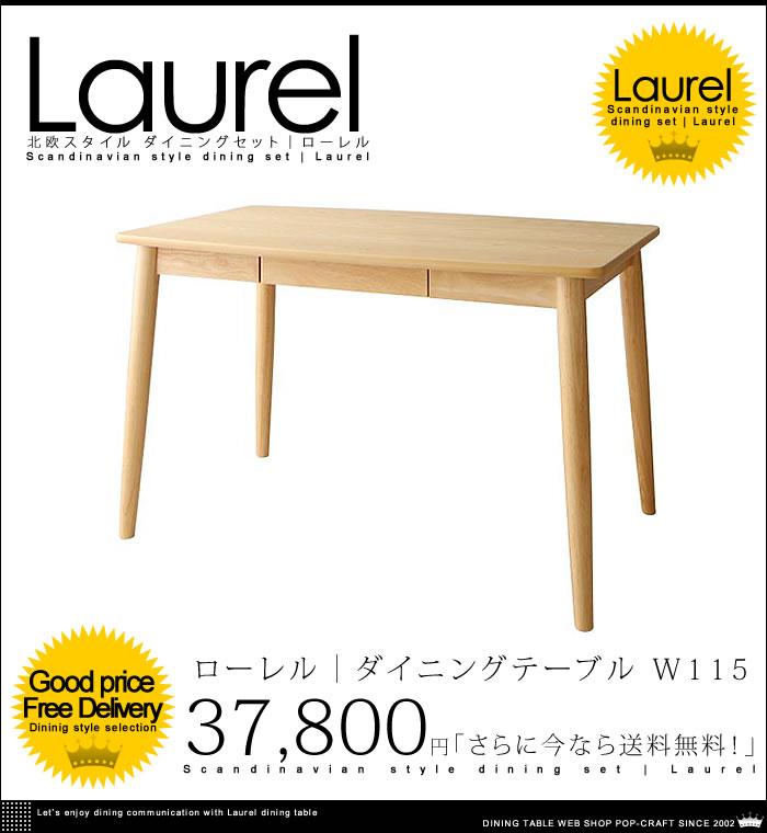 北欧スタイル ダイニングセット【Laurel】ローレル ダイニングテーブル W115【送料無料】