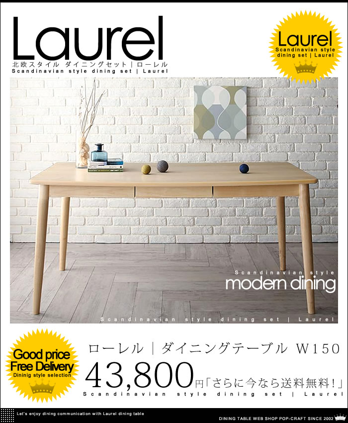 北欧スタイル ダイニングセット【Laurel】ローレル ダイニングテーブル W150【送料無料】