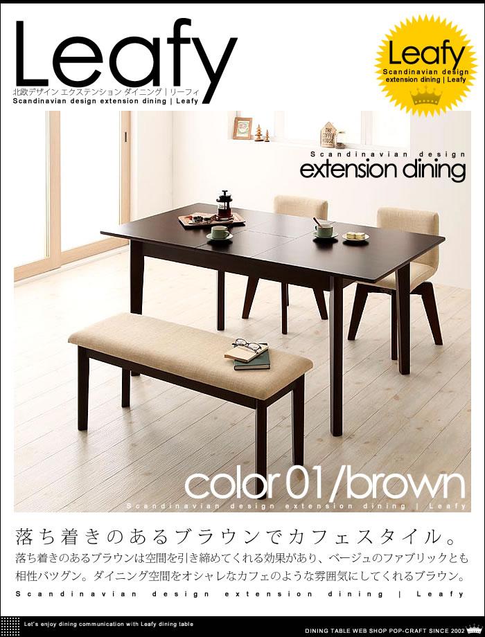北欧デザイン 伸縮式 ダイニング【Leafy】リーフィ(10)
