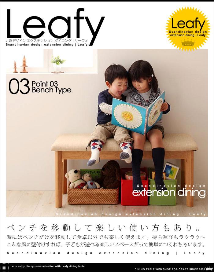 北欧デザイン 伸縮式 ダイニング【Leafy】リーフィ(6)