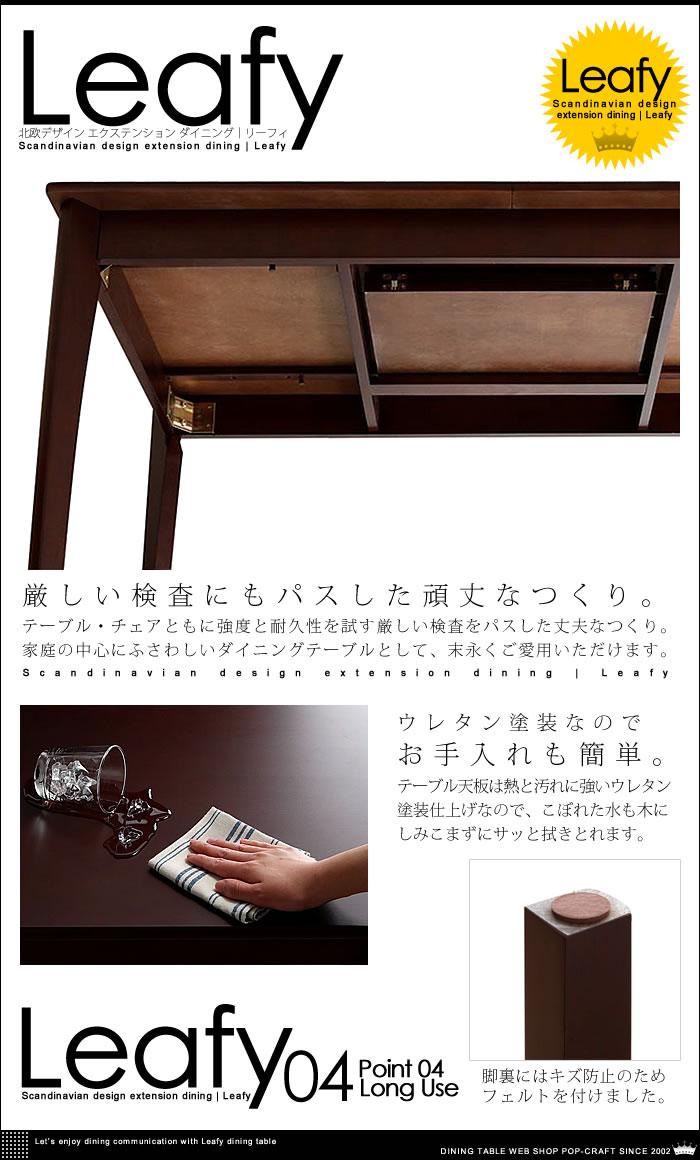 北欧デザイン 伸縮式 ダイニング【Leafy】リーフィ(8)