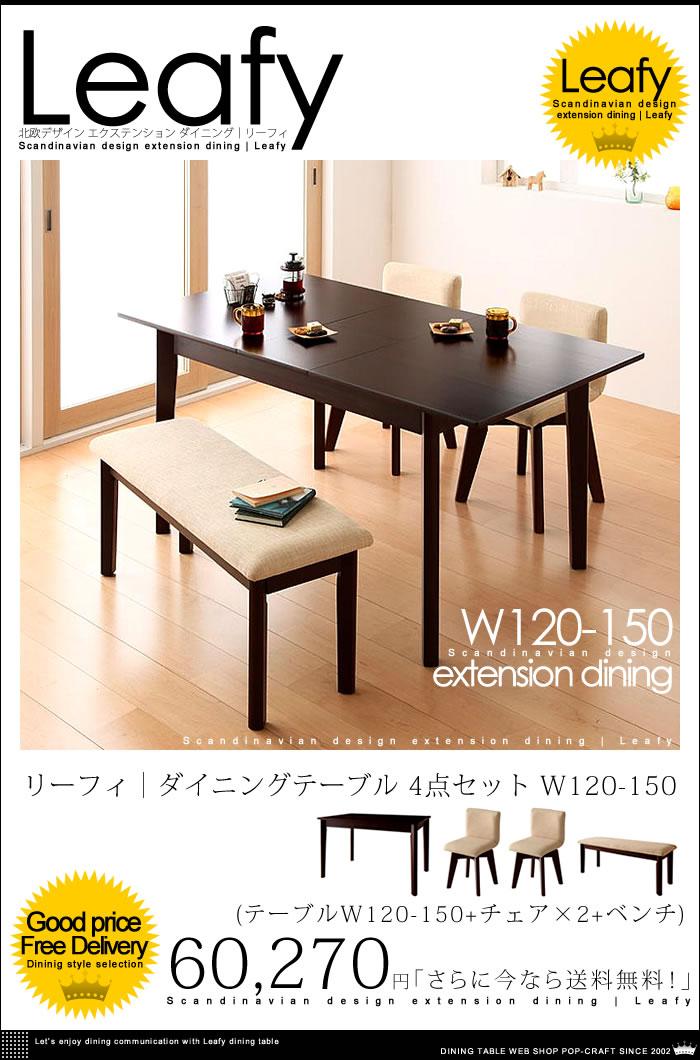北欧デザイン 伸縮式 ダイニング【Leafy】リーフィ ダイニングテーブル 4点セット W120-150【送料無料】