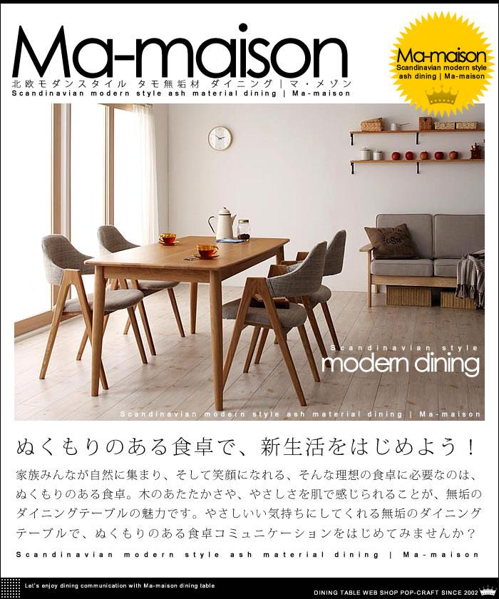 北欧モダン スタイル タモ無垢材 ダイニング【Ma maison】マ・メゾン(10)