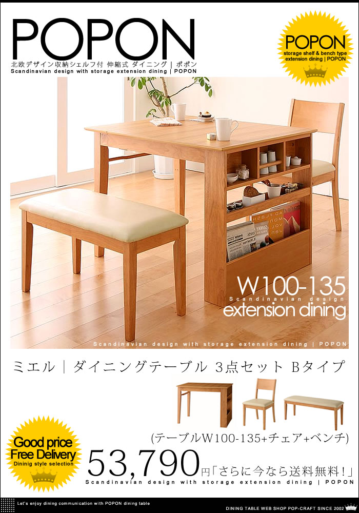 北欧デザイン 収納シェルフ付 伸縮 ダイニング【POPON】ポポン ダイニングテーブル 3点セット Bタイプ W100-135