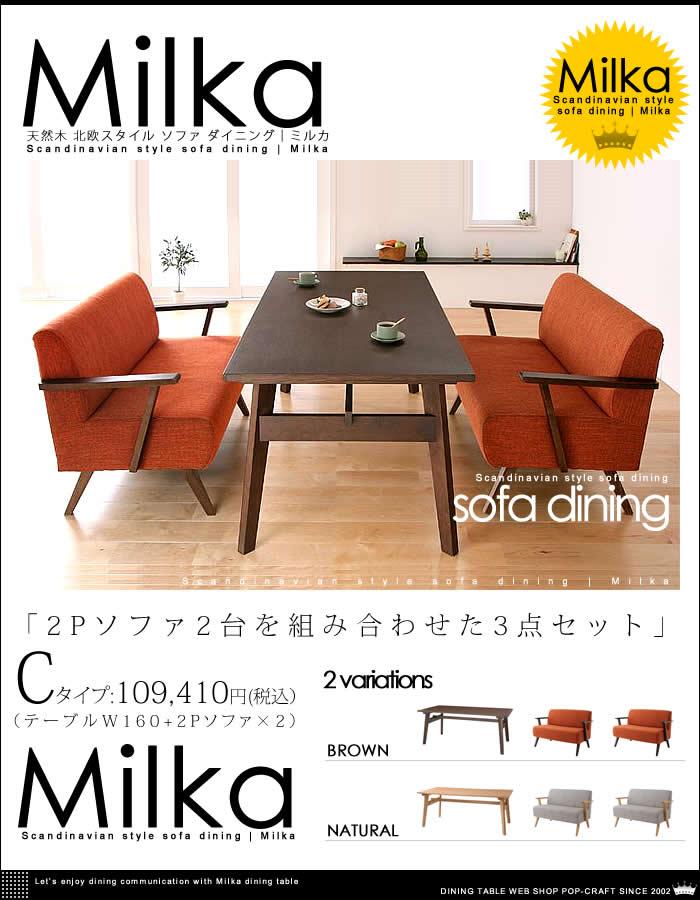 北欧スタイル ソファ ダイニング【Milka】ミルカ(11)