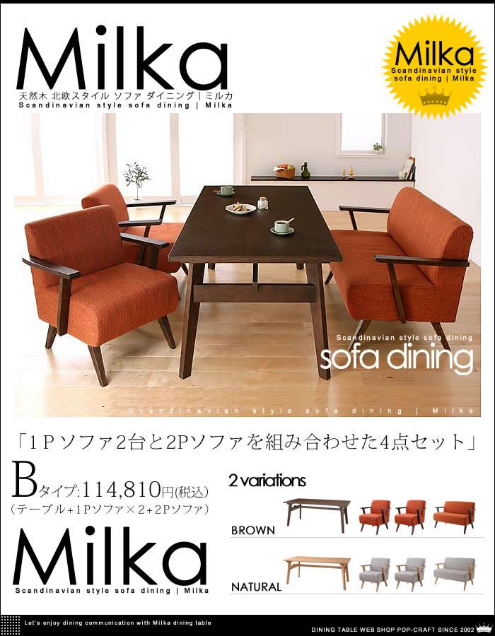 北欧スタイル ソファ ダイニング【Milka】ミルカ(13)
