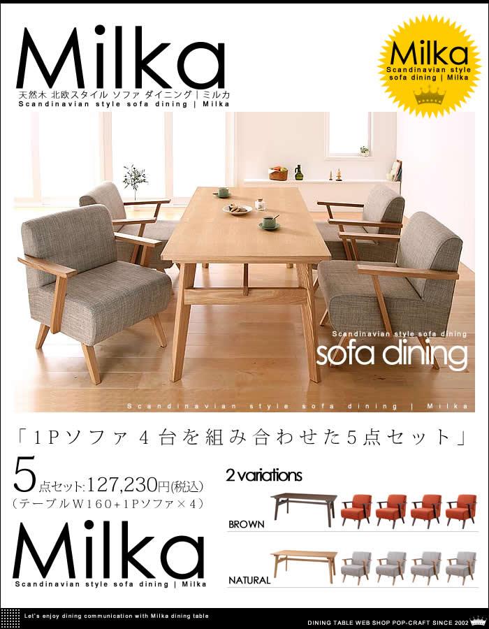 北欧スタイル ソファ ダイニング【Milka】ミルカ(14)