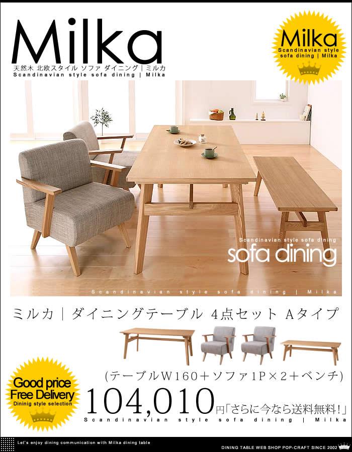 北欧スタイル ソファ ダイニング【Milka】ミルカ ダイニングテーブル 4点セット W160(Aタイプ)【送料無料】