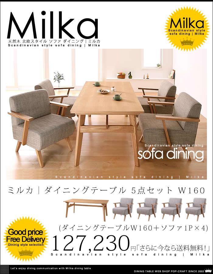 北欧スタイル ソファ ダイニング【Milka】ミルカ ダイニングテーブル 5点セット W160【送料無料】