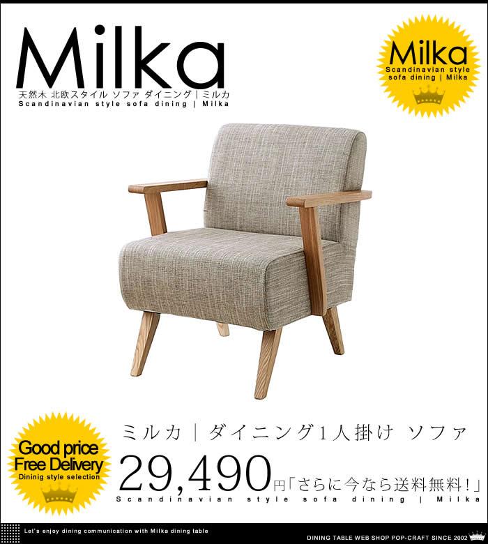 北欧スタイル ソファ ダイニング【Milka】ミルカ 1人掛け ソファ【送料無料】