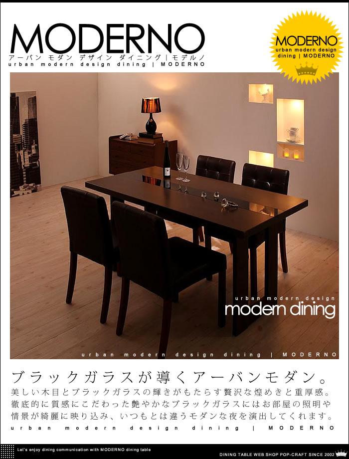 アーバン モダン デザイン ダイニング【MODERNO】モデルノ(2)