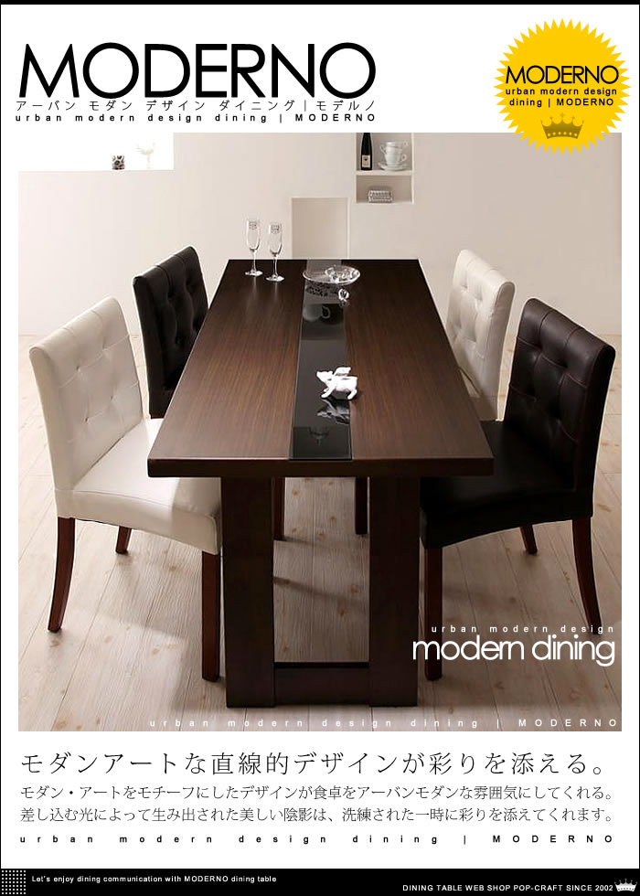 アーバン モダン デザイン ダイニング【MODERNO】モデルノ(3)
