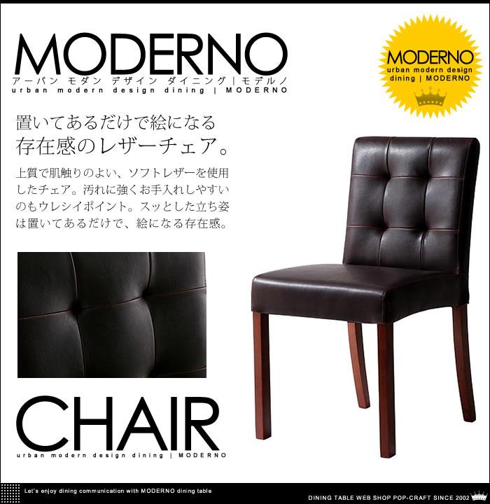 アーバン モダン デザイン ダイニング【MODERNO】モデルノ(4)