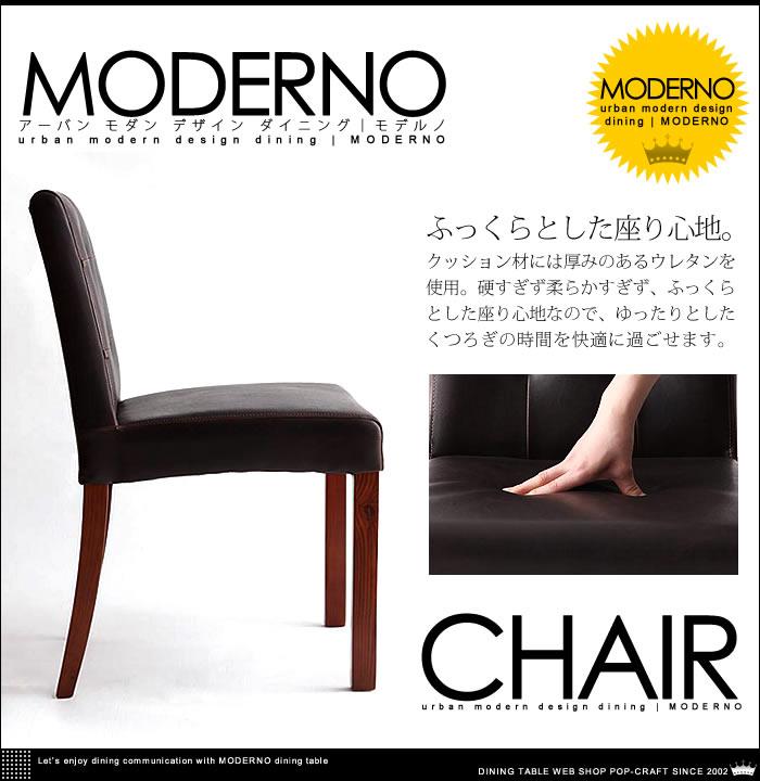アーバン モダン デザイン ダイニング【MODERNO】モデルノ(5)