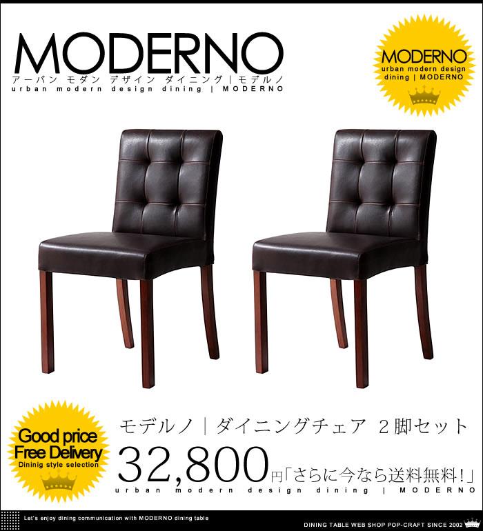 アーバン モダン デザイン ダイニング【MODERNO】モデルノ ダイニングチェア 2脚セット【送料無料】