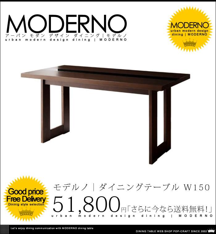 アーバン モダン デザイン ダイニング【MODERNO】モデルノ ダイニングテーブル W150【送料無料】