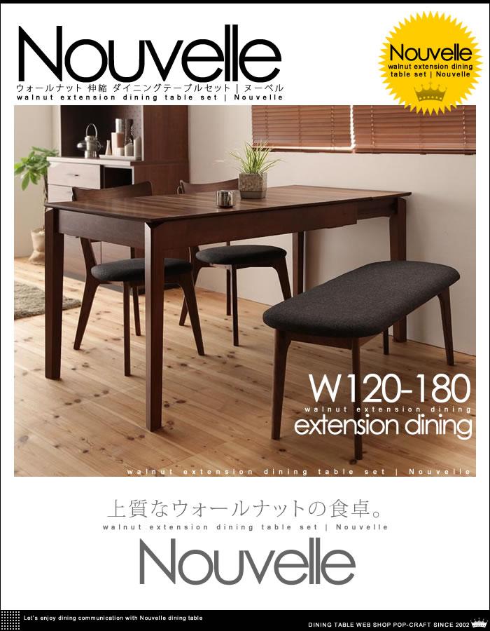 3段階に広がる!ウォールナット 伸縮 ダイニングテーブルセット【Nouvelle】ヌーベル(11)