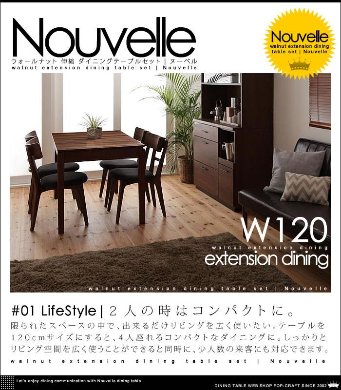3段階に広がる!ウォールナット 伸縮 ダイニングテーブルセット【Nouvelle】ヌーベル(3)