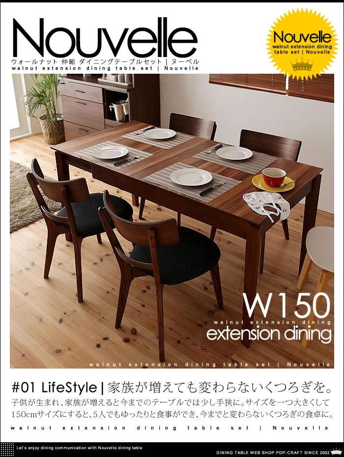 3段階に広がる!ウォールナット 伸縮 ダイニングテーブルセット【Nouvelle】ヌーベル(4)