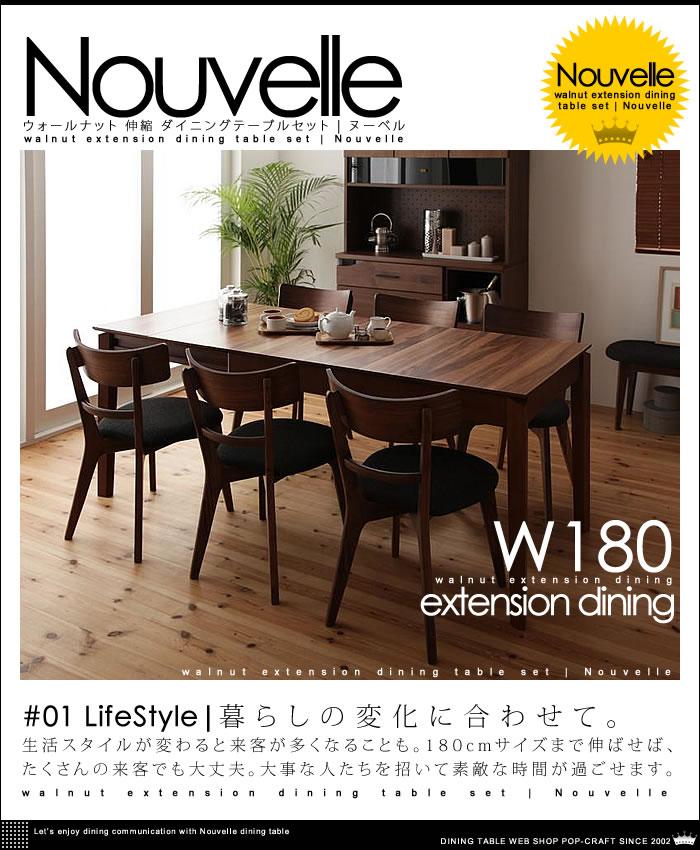 3段階に広がる!ウォールナット 伸縮 ダイニングテーブルセット【Nouvelle】ヌーベル(5)